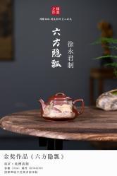 徐永君 六方隐瓢