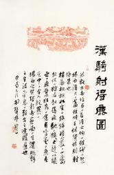 孙宝山(中书协会员)汉骑射得鹿图