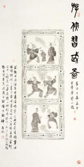 孙宝山(中书协会员)游侠习武图