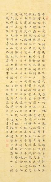 蓝星兴(江西书协)桃花源记(附合影)
