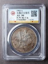 1903年法属印度27克银币一枚(GBCA AU50)