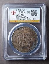明治37年日本26.96克银币一枚(GBCA AU55)