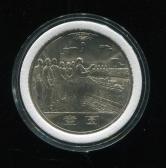 1984年中华人民共和国成立三十五周年-开国大典流通纪念币一枚