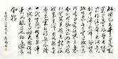 石浦(书法名家)毛泽东沁园春雪