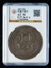 阿富汗45.6克银币一枚(GBCA AU50)