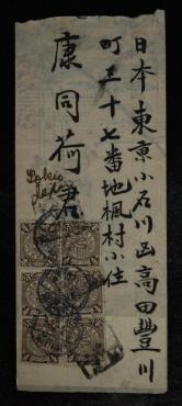 1909年广州府经上海寄日本封一件、贴清蟠龙半分六枚、销广州府戳、上海中转戳、日本落戳
