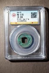 隋-五铢1枚(GBCA 美88)
