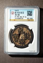 楚-乾封泉宝背天铁钱1枚(GBCA 美80)