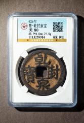 楚-乾封泉宝背策铁钱1枚(GBCA 美80)