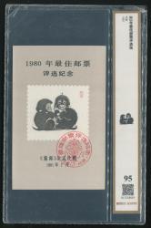 1980年佳邮评选纪念张一枚(源泰95分)
