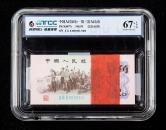 第三版人民币1角连号100枚(其中一枚豹子号、ⅡⅨⅡ8689301-400、TCC 平均分数67+EPQ)