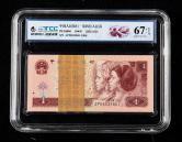 第四套/第四版人民币1996年版1元连号100枚(其中一枚豹子号、AP58533801-900、TCC 平均分数67+EPQ)