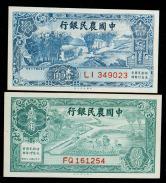 民国26年中国农民银行壹角、贰角各一枚
