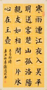 谢周明(中国书协)王昌龄诗