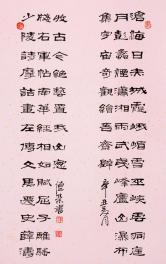 李德荣(国礼书法家)书法