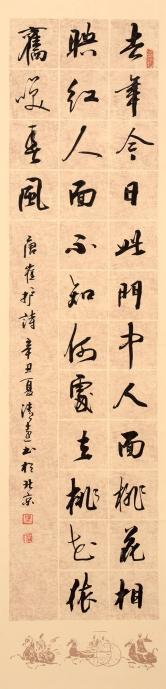 陈延明(当代实力派书画家)唐崔护诗