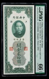 民国十九年中央银行上海地名关金贰拾圆一枚(TG992962、PMG 66EPQ)