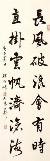 徐险峰(江苏书协)书法(附合影)