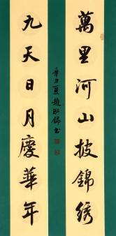 赵泓锦(书画名家)万里九天书法联句