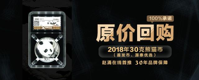 2018熊猫回购