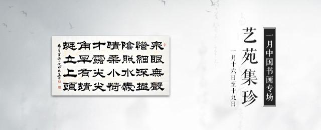 艺苑集珍—一月中国书画专场