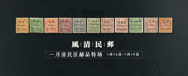 风清民邮-1月清民区邮品特场