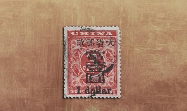 邮票类_清红印花当壹元旧一枚