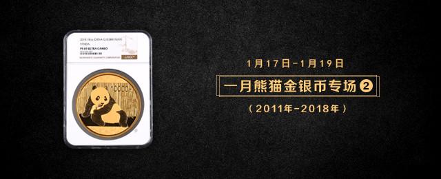 1月熊猫金银币特场2(2011-2018年)