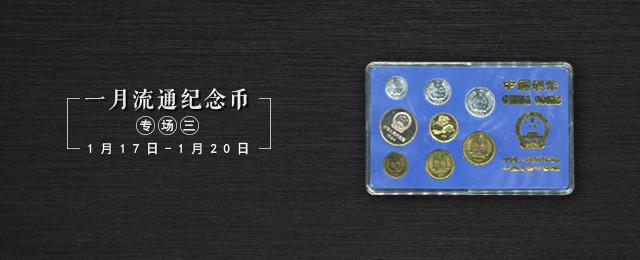 1月流通纪念币专场3