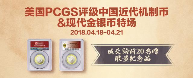 PCGS合作专场