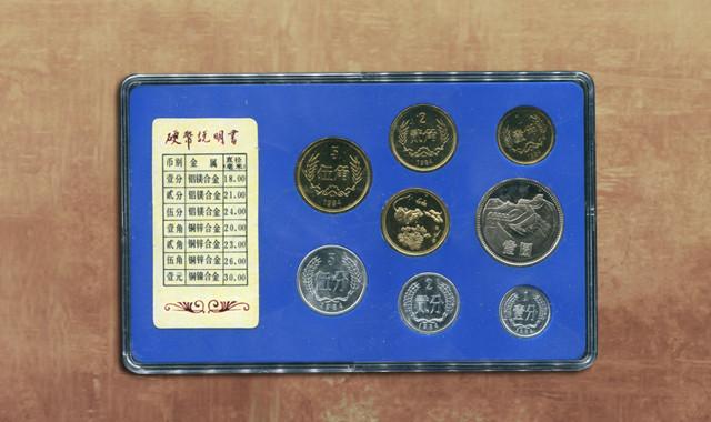 钱币类_1984年中国精制硬币七枚一套(带章、带盒)