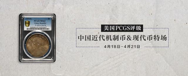 美国PCGS评级中国近代机制币&现代币特场