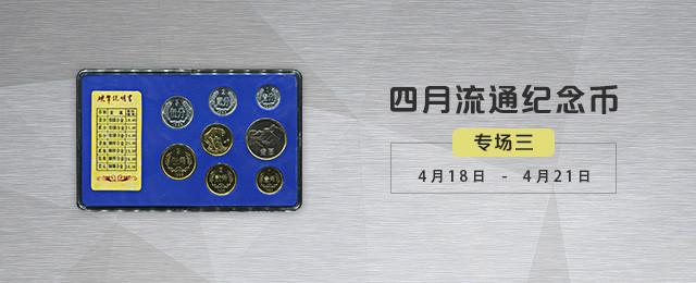 4月流通纪念币专场3