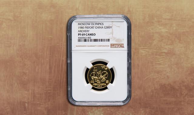 钱币类_1980年中国奥林匹克委员会-古代射艺20克加厚精制金币一枚(发行量:500枚、NGC PF69)