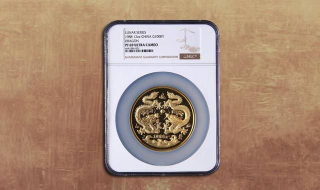 钱币类_1988年戊辰龙年生肖12盎司精制金币一枚(发行量:500枚、NGC PF69)