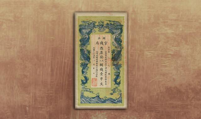钱币类_光绪34年湖北官钱局壹串文一枚