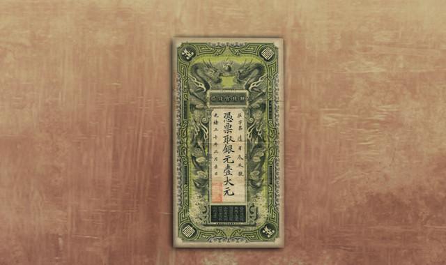 钱币类_光绪30年湖北官钱局银元壹大元一枚