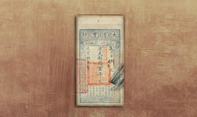 钱币类_咸丰八年大清宝钞百千文一枚