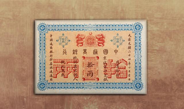 钱币类_大清光绪24年中国通商银行拾两一枚