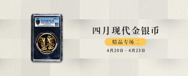 4月现代金银币精品专场2