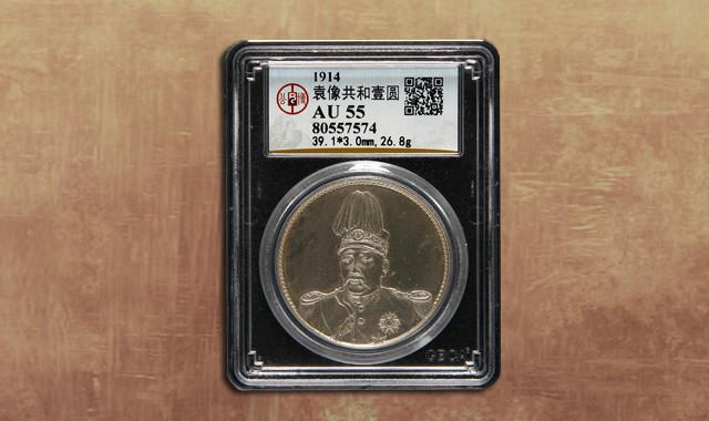 钱币类_中华民国共和纪念币袁像壹圆银币一枚(GBCA AU55)