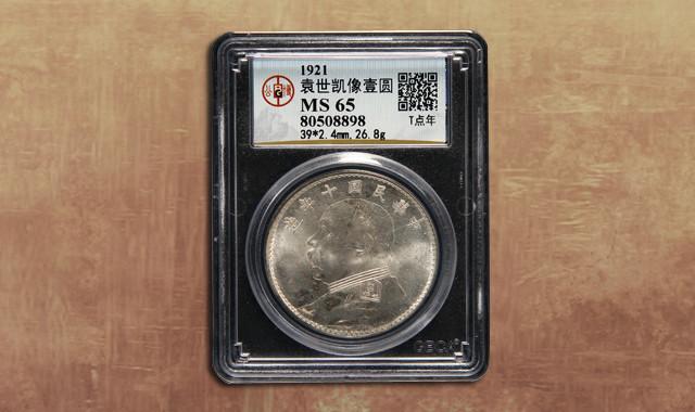 钱币类_民国十年袁像壹圆银币一枚(T点年版、GBCA MS65)
