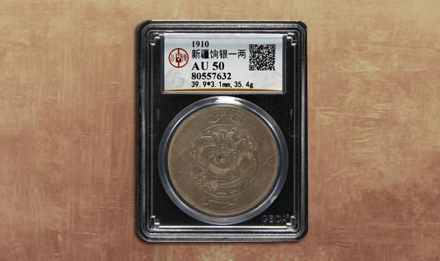 钱币类_新疆饷银一两银币一枚(GBCA AU50)