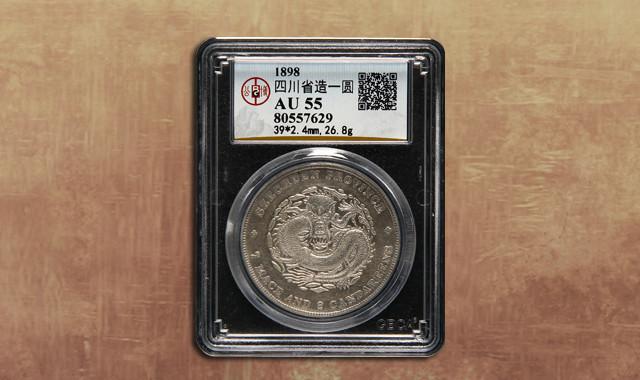钱币类_四川省造光绪元宝七钱二分银币一枚(GBCA AU55)