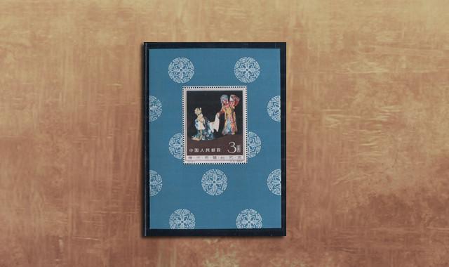 邮票类_纪94M梅兰芳型张新一枚