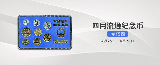 4月流通纪念币专场4