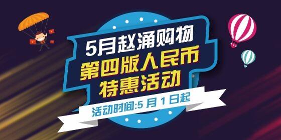 赵涌购物第四套人民币特惠活动