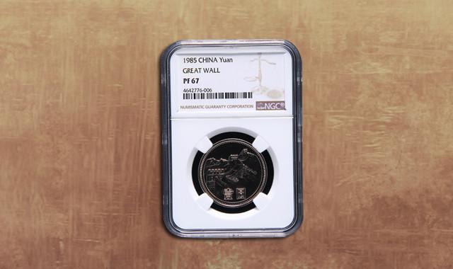 钱币类_1985年精制长城币壹圆一枚(NGC PF67)
