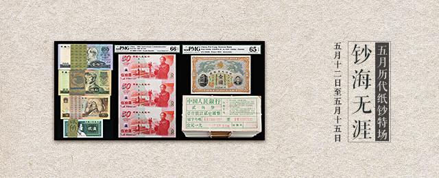 钞海无涯—5月历代纸钞特场