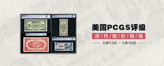 美国PCGS评级历代纸钞特场